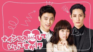 ナイショの恋していいですか!?の動画無料サイトまとめ!日本語字幕含め1話から全話視聴!