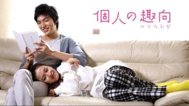 個人の趣向の動画無料サイトまとめ!日本語字幕含め1話から全話視聴!