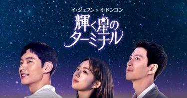 輝く星のターミナルの動画無料サイトまとめ!日本語字幕含め1話から全話視聴!