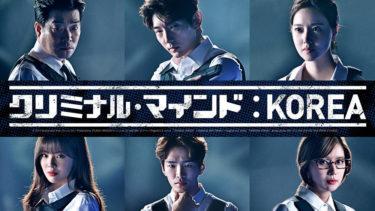 クリミナル・マインド:KOREAの動画無料サイトまとめ!日本語字幕含め1話から全話視聴!