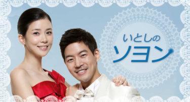 いとしのソヨンの動画無料サイトまとめ!日本語字幕含め1話から全話視聴!