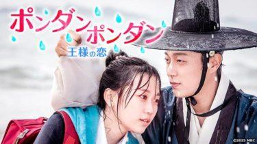 ポンダンポンダン 王様の恋の動画無料サイトまとめ!日本語字幕含め1話から全話視聴!