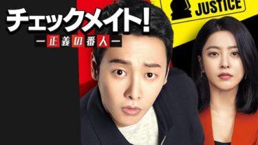 チェックメイト!〜正義の番人〜の動画無料サイトまとめ!日本語字幕含め1話から全話視聴!