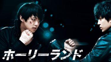 ホーリーランドの動画無料サイトまとめ!日本語字幕含め1話から全話視聴