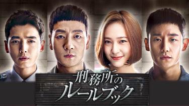 刑務所のルールブックの動画無料サイトまとめ!日本語字幕含め1話から全話視聴!
