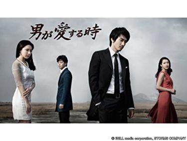 男が愛する時の動画無料サイトまとめ!日本語字幕含め1話から全話視聴!