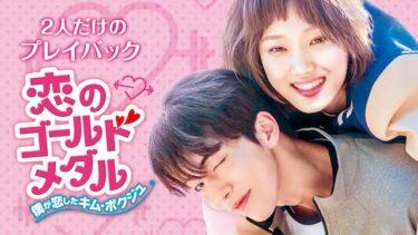 2人だけのプレイバック 恋のゴールドメダルの動画無料サイトまとめ!日本語字幕含め1話から全話視聴!