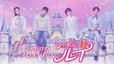 2人だけのプレイバック 「ショッピング王ルイ」の動画無料サイトまとめ!日本語字幕含め1話から全話視聴!