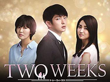 TWO WEEKSの動画無料サイトまとめ!日本語字幕含め1話から全話視聴!