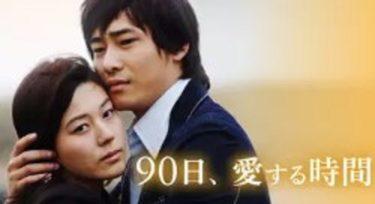 90日、愛する時間の動画無料サイトまとめ!日本語字幕含め1話から全話視聴!