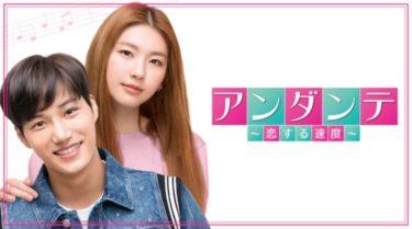 アンダンテの動画無料サイトまとめ!日本語字幕含め1話から全話視聴!