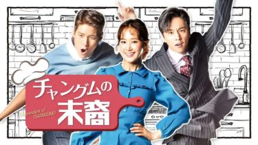 チャングムの末裔の動画無料サイトまとめ!日本語字幕含め1話から全話視聴!