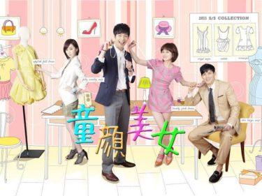 童顔美女 Baby Faced Beautyの動画無料サイトまとめ!日本語字幕含め1話から全話視聴!