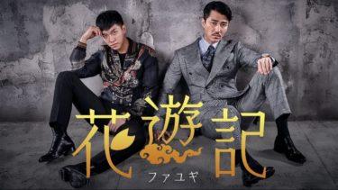 花遊記<ファユギ>の動画無料サイトまとめ!日本語字幕含め1話から全話視聴!