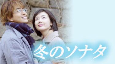 冬のソナタの動画無料サイトまとめ!日本語字幕含め1話から全話視聴!