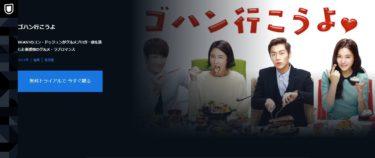 ゴハン行こうよの動画無料サイトまとめ!日本語字幕含め1話から全話視聴!