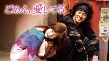 ごめん、愛してるの動画無料サイトまとめ!日本語字幕含め1話から全話視聴!