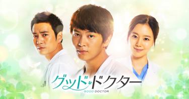 グッドドクターの動画無料サイトまとめ!日本語字幕含め1話から全話視聴!