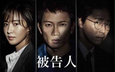 被告人の動画無料サイトまとめ!日本語字幕含め1話から全話視聴!