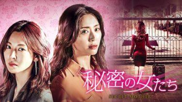 秘密の女たちの動画無料サイトまとめ!日本語字幕含め1話から全話視聴!