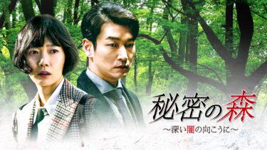 秘密の森の動画無料サイトまとめ!日本語字幕含め1話から全話視聴!