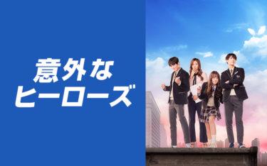 意外なヒーローズの動画無料サイトまとめ!日本語字幕含め1話から全話視聴!