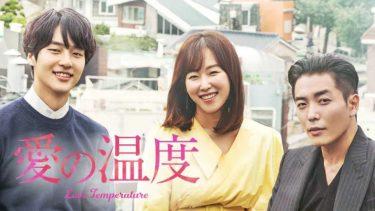 愛の温度の動画無料サイトまとめ!日本語字幕含め1話から全話視聴!