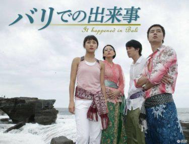 バリでの出来事の動画無料サイトまとめ!日本語字幕含め1話から全話視聴!