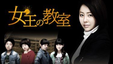 女王の教室の動画無料サイトまとめ!日本語字幕含め1話から全話視聴!