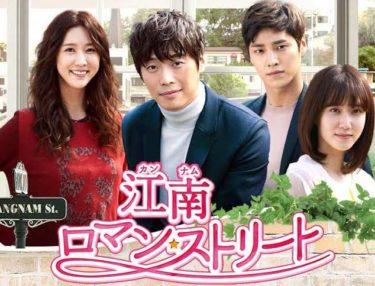 江南ロマンストリートの動画無料サイトまとめ!日本語字幕含め1話から全話視聴!