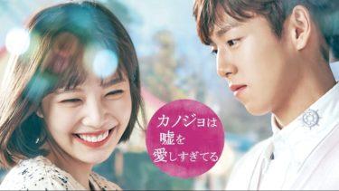 カノジョは嘘を愛しすぎてるの動画無料サイトまとめ!日本語字幕含め1話から全話視聴!