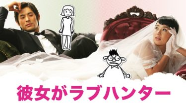 彼女がラブハンターの動画無料サイトまとめ!日本語字幕含め1話から全話視聴!