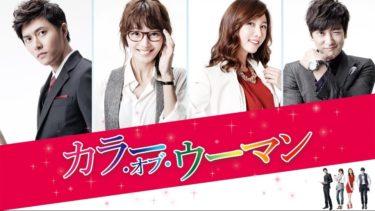 カラー・オブ・ウーマンの動画無料サイトまとめ!日本語字幕含め1話から全話視聴!