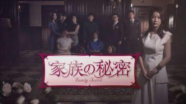 家族の秘密の動画無料サイトまとめ!日本語字幕含め1話から全話視聴!