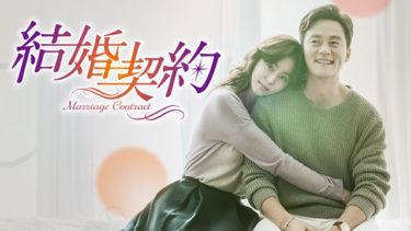 結婚契約の動画無料サイトまとめ!日本語字幕含め1話から全話視聴!