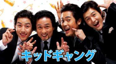 「キッドギャングの動画無料サイトまとめ!日本語字幕含め1話から全話視聴!」