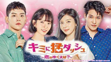 キミに猛ダッシュ〜恋のゆくえは?〜の動画無料サイトまとめ!日本語字幕含め1話から全話視聴!