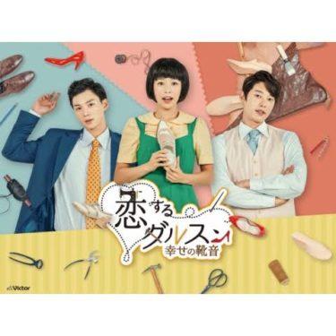 恋するダルスン 〜幸せの靴音〜の動画無料サイトまとめ!日本語字幕含め1話から全話視聴!