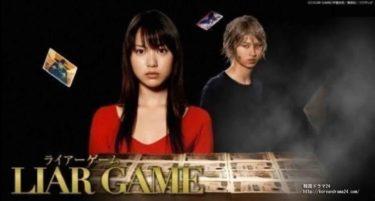 LIAR GAMEの動画無料サイトまとめ!日本語字幕含め1話から全話視聴!