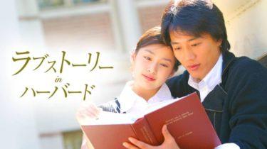 ラブストーリー・イン・ハーバードの動画無料サイトまとめ!日本語字幕含め1話から全話視聴!