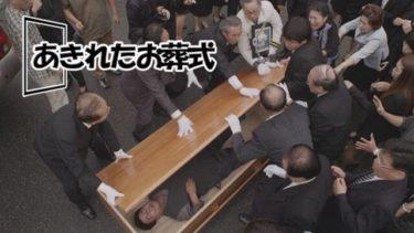 あきれたお葬式の動画無料サイトまとめ!日本語字幕含め1話から全話視聴!