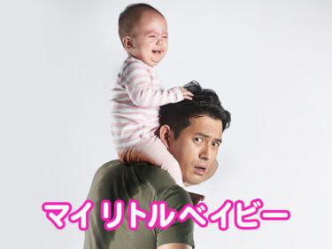 マイリトルベイビーの動画無料サイトまとめ!日本語字幕含め1話から全話視聴!