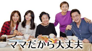 ママだから大丈夫の動画無料サイトまとめ!日本語字幕含め1話から全話視聴!