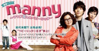 MANNY 〜ママが恋したベビーシッターの動画無料サイトまとめ!日本語字幕含め1話から全話視聴!
