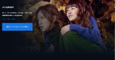 メリは外泊中の動画無料サイトまとめ!日本語字幕含め1話から全話視聴!