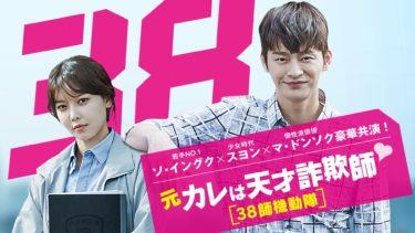 元カレは天才詐欺師の動画無料サイトまとめ!日本語字幕含め1話から全話視聴!