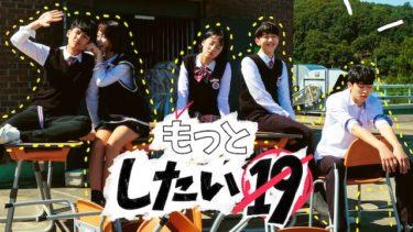 もっとしたい19の動画無料サイトまとめ!日本語字幕含め1話から全話視聴!