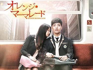 「オレンジ・マーマレードの動画無料サイトまとめ!日本語字幕含め1話から全話視聴!」