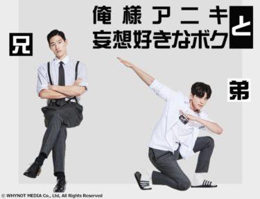 俺様アニキと妄想好きなボクの動画無料サイトまとめ!日本語字幕含め1話から全話視聴!