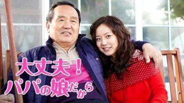 大丈夫!パパの娘だからの動画無料サイトまとめ!日本語字幕含め1話から全話視聴!